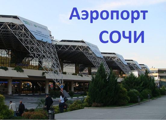 Об аэропорте Сочи (Адлер)