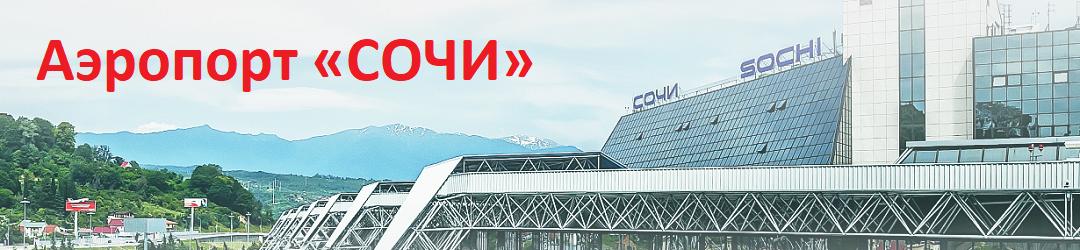 Международный аэропорт Сочи (AER)