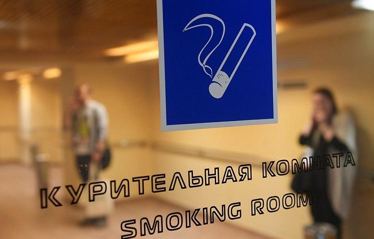 Места для курения в аэропорту Сочи