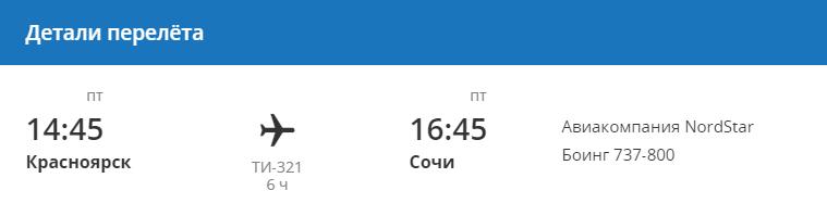 Рейс ТИ-321 Красноярск - аэропорт Сочи в 2021 году