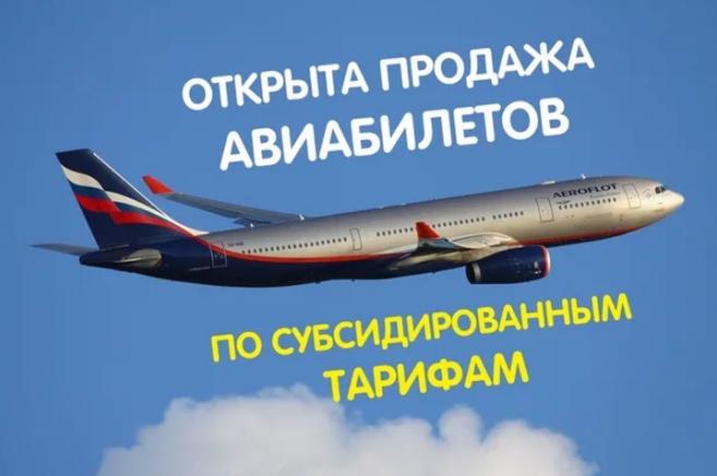 Субсидированные авиабилеты в Сочи