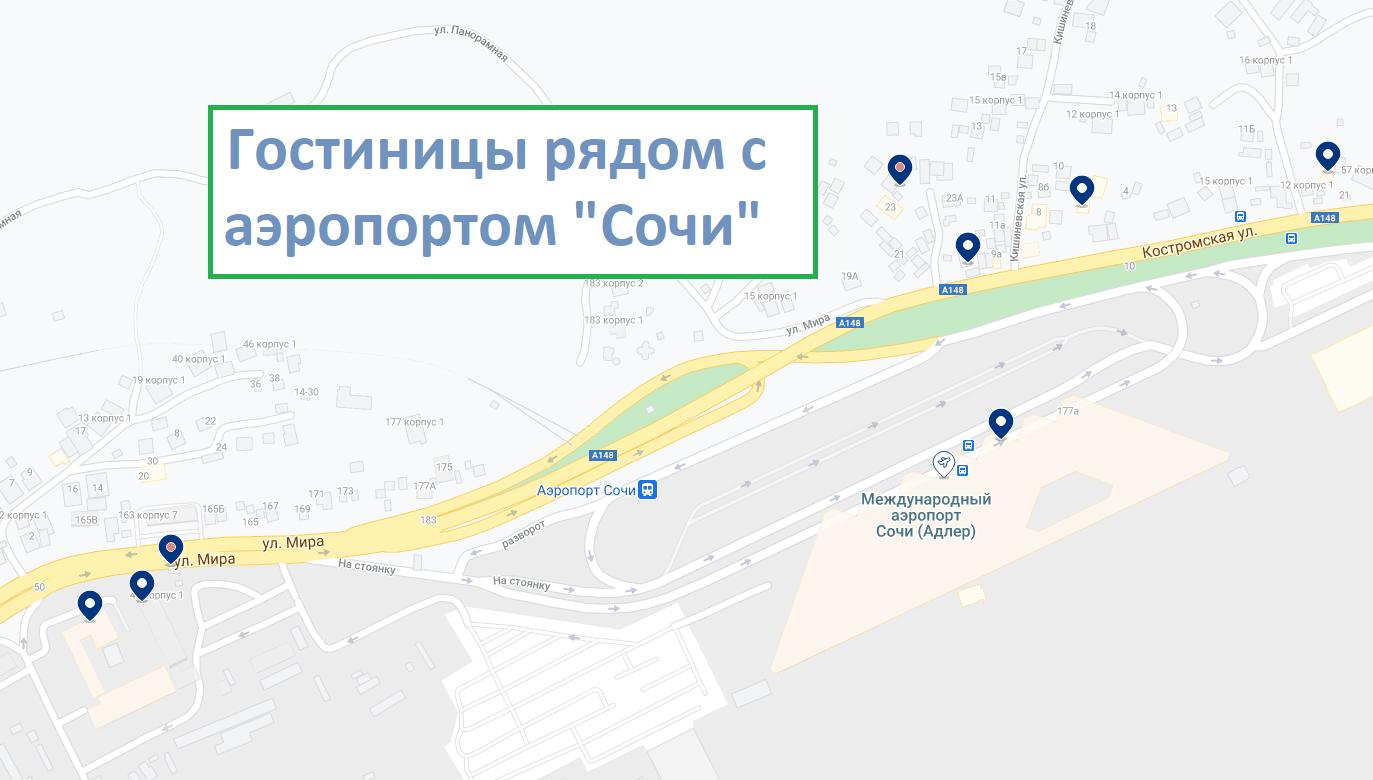 Гостиницы рядом с аэропортом «Сочи»