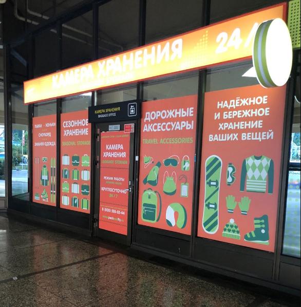 Камеры хранения в аэропорту Сочи