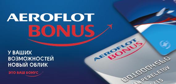 Мили Аэрофлот бонус за услуги бизнес-зала Сочи